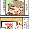 【4コマ】それでもボクはタガログ語LINEスタンプを作る!