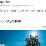 WordPressの無料テーマ【Simplicity】の5つのご機嫌なところ