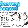 【インドネシア語入門】ガンテンバンガッ!(Ganteng banget!)