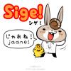 【タガログ語入門】「シゲ!(Sige!)」はいろいろ使いますよ