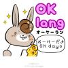 【タガログ語入門】いつでもどこでも「オーケーラン(OK lang)」