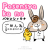 【タガログ語入門】「ごめんね」は「パセンシャカナ(Pasensya ka na)」