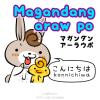 【タガログ語入門】「こんにちは」は「マガンダンアーラウポ(Magandang araw po)」ですが…