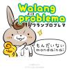 【タガログ語入門】「問題ない!」は「ワランプロブレマ(Walang problema)」