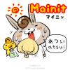 【タガログ語入門】毎日暑いですね~「マイニッ!(Mainit)」