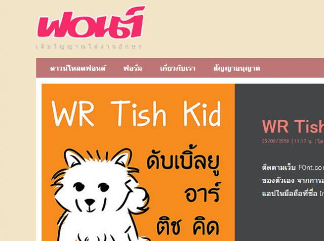 タイ語フリーフォント01