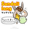 【タガログ語入門】「ちょっと待ってね」は「Sandali lang(サンダリラン)」