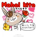 【タガログ語入門】「愛してる」は「Mahal kita(マハルキタ)」