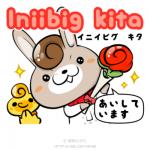 【タガログ語入門】「愛しています」は「 Iniibig kita(イニイビグ ・キタ)」