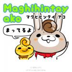 【タガログ語入門】「待ってるよ」は「Maghihintay ako(マグヒヒンタイ・アコ)」