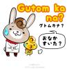 【タガログ語入門】「おなかすいた?」は「Gutom ka na?(グトム・カナ?)」