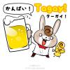 【タガログ語入門】「乾杯!」は「ターガイ!(Tagay!)」