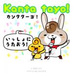 【タガログ語入門】「一緒に歌おう!」は「Kanta tayo!(カンタ・ターヨ!)」