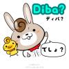 【タガログ語入門】会話の間の「でしょ?」は「Di ba?(ディバ?)」
