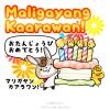 【タガログ語入門】「お誕生日おめでとう!」は「Maligayang Kaarawan!(マリガヤン・カワラワン)」