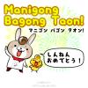 【タガログ語入門】「新年おめでとう!」は「Manigong Bagong Taon!(マニゴン・バゴン・タオン)」