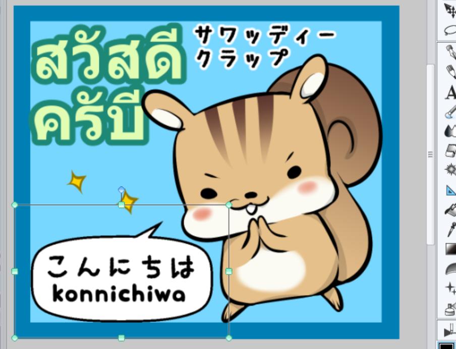 タイ語LINEスタンプ01