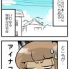 【4コマ】日本は○○すぎる!フィリピン妻が感じとる日本の不思議