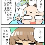 【4コマ】出世魚。ハマチが大きくなると何になる?