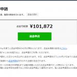 祝!おかげさまで月額10万円突破です。【2016年1月LINEスタンプ売上レポート】