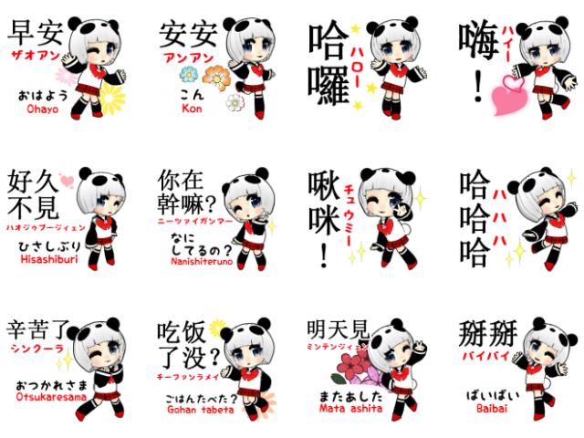 台湾中国語LINEスタンプ01