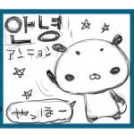 『アンニョン(안녕)!』K-popにハマりつつ韓国語LINEスタンプ制作中
