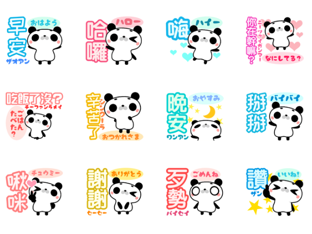 台湾中国語02
