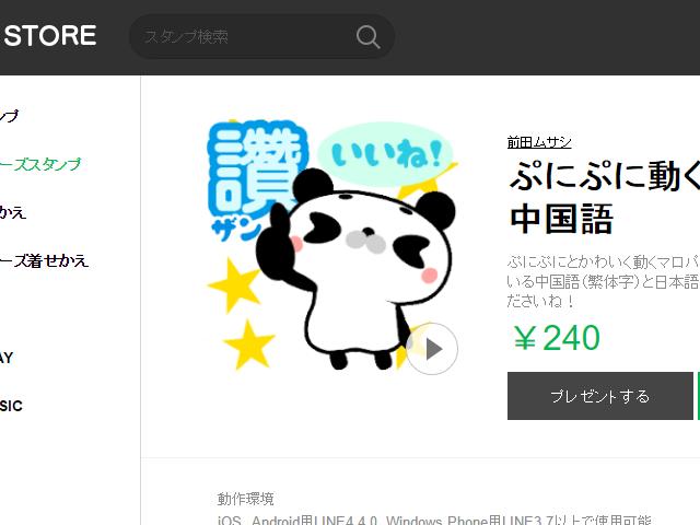 台湾中国語01