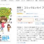 【ご報告】フィリピン妻4コマ日記Kindle版、販売開始です!