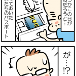 【4コマ】残念!なんでせっかくとったパスポートがこんなことに!?