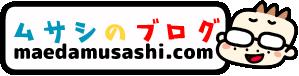漫画家ムサシのブログ