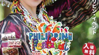 家族で行きま~す!フィリピンフェスティバル2018