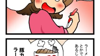 「鍋?」フィリピン妻4コマ日記