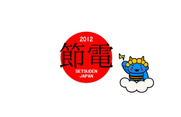 2012節電壁紙