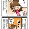 「ポケ!」フィリピン妻4コマ日記