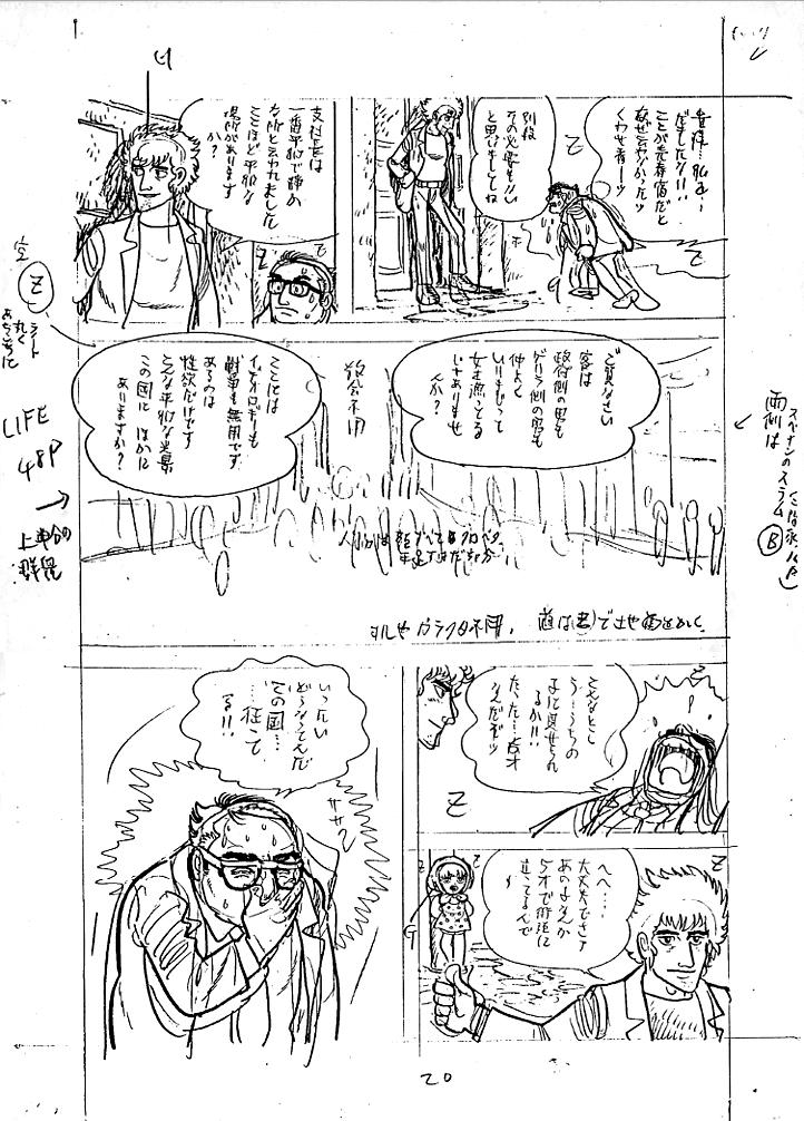 手塚治虫『グリンゴ』製作途中原稿