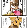 「日本の夏」フィリピン妻4コマ日記