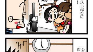 「スカイプつながる!」フィリピン妻4コマ日記