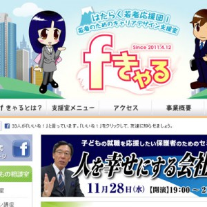 fきゃる仕事人図鑑