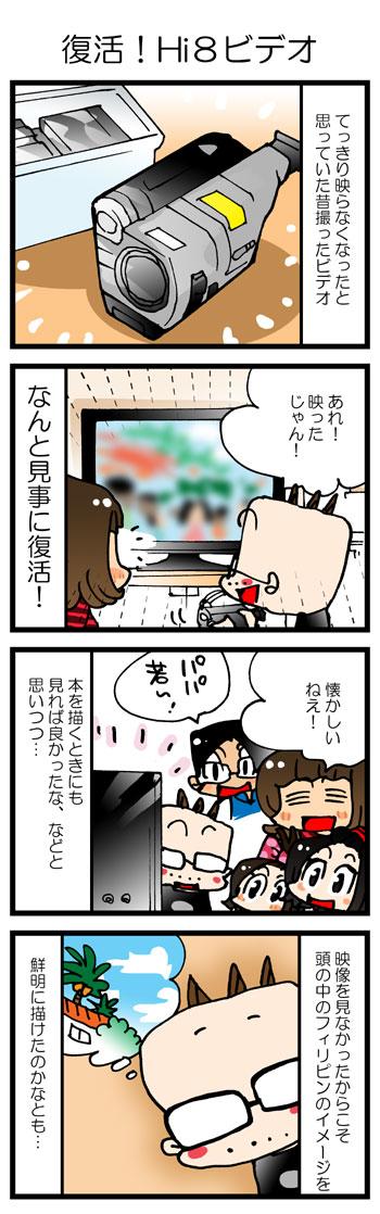 Hi8ビデオ復活!