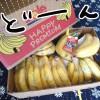 ドール バナナ