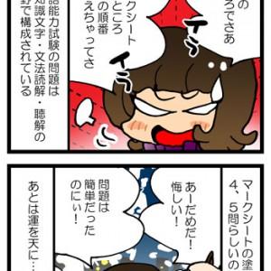 日本語能力試験本番