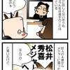 松井秀喜選手引退