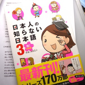 コミックエッセイ日本人の知らない日本語3
