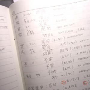 日本語能力試験勉強ノート