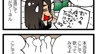 アーネル・ピネダ入国審査