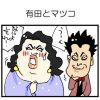 有田とマツコ似顔絵イラスト